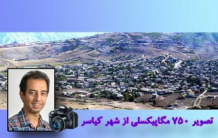 تصویر 750 مگاپیکسلی از شهر کیاسر!