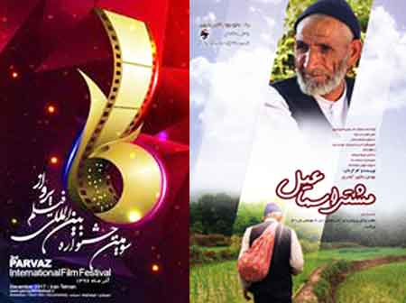 حضور مستند «مشتی اسماعیل» در جشنواره فیلم پرواز (مسائل معلولیت)