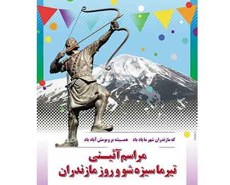مراسم آیینی تیرما سیزه شو و روز مازندران در پایتخت ایران برگزار میشود