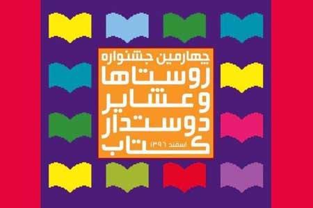جشنواره روستاهای دوستدار کتاب در مازندران برگزار می شود