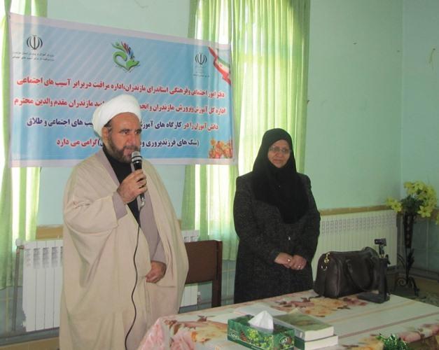 کارگاه آموزشی کنترل و کاهش آسیب های اجتماعی درمنطقه چهاردانگه برگزار شد