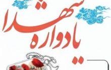 سومین یادواره شهدای شهر کیاسر و شهدای گمنام در روز 19 بهمن برگزار می شود