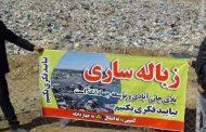 زباله بزرگترین خیانت مسئولان شهر ساری در حق چهاردانگه است