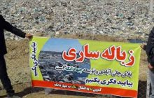 شعر: منظومه مظلومیت مردم چهاردانگه در انبوه زباله!