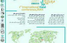برگزاری همایش بین المللی برند غذای حلال در ساری
