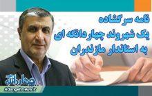 نامه سرگشاده یک شهروند چهاردانگه ای به استاندار مازندران