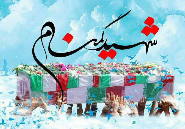 کردان، برنامه اجرایی وداع و تشییع شهید گمنام در بخش چهاردانگه را اعلام کرد