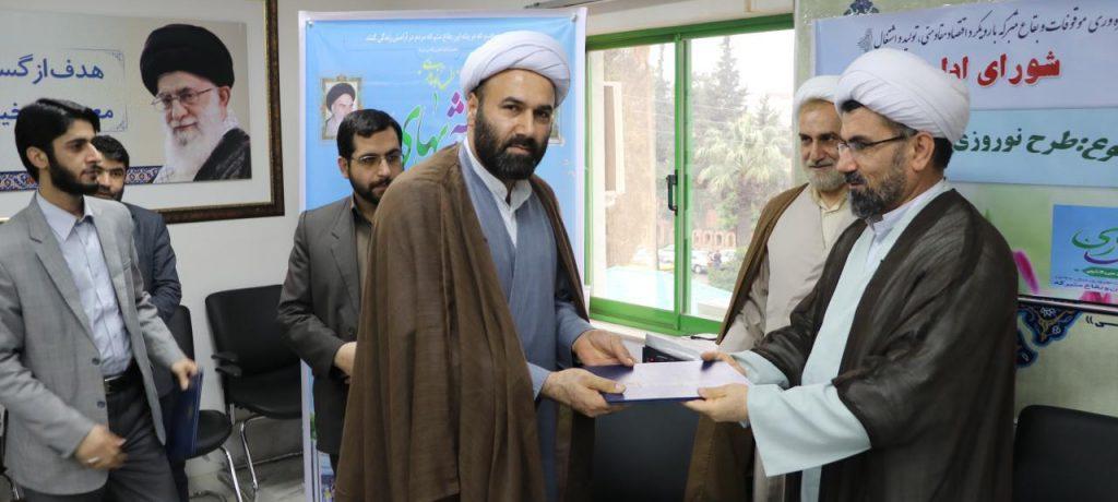 انتصاب یک چهارنگه ای به عنوان رئیس اداره تحقیق اداره کل اوقاف و امور خیریه استان مازندران