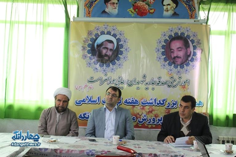 مراسم تجلیل از فعالان عرصه تربیتی منطقه چهار دانگه برگزار شد
