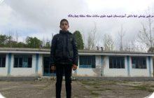 مدرسه دولتی شهید علوی