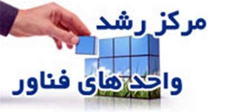 مرکز رشد واحدهای فناور در بهشهر راهاندازی میشود