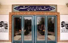 پایان اجرای عمومی اثر کارگردان چهاردانگه ای در تماشاخانه ایرانشهر