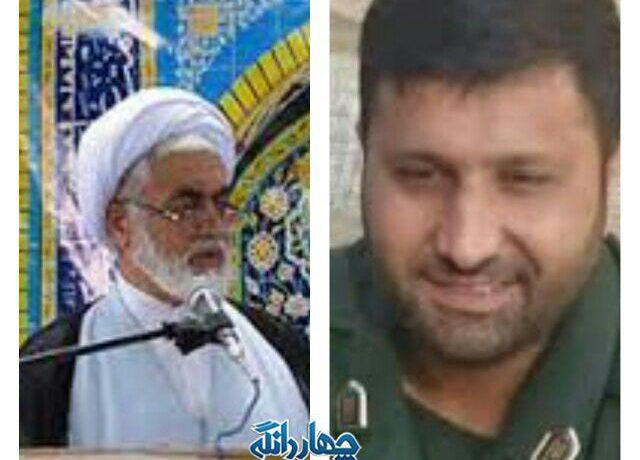 پیام تبریک مشترک امام جمعه و فرمانده سپاه چهاردانگه