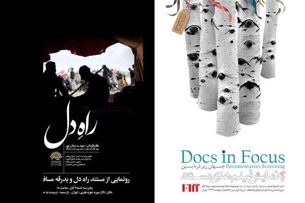 حضور مستند راه دل در بخش «مستند زیر ذرهبین» جشنواره جهانی فیلم فجر