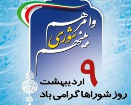 نهم اردیبهشت، روز ملی شورا گرامی باد