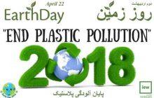 روز جهانی زمین، پایان آلودگی پلاستیک