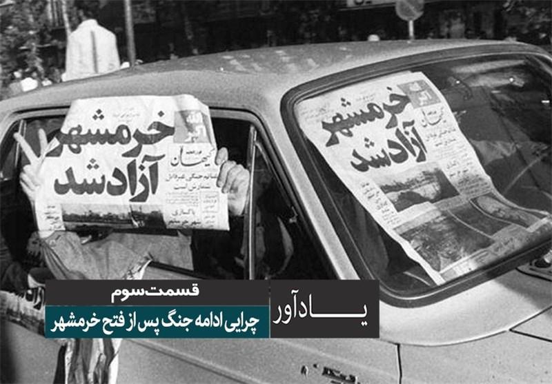 ساری| حماسه مقاومت فتح خرمشهر برای نسل جوان بازخوانی شود