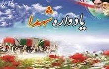 بیست و سومین یادواره سرداران و 148 شهید بخش دودانگه ساری برگزار می شود
