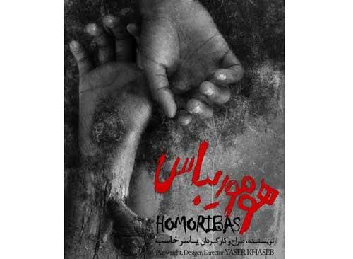 اجرای نمایش «هوموریباس» اثر کارگردان چهاردانگه ای پس از ماه مبارک رمضان