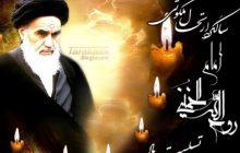 بیست و نهمین سالگرد ارتحال امام خمینی در مصلای شهر کیاسر برگزار شد