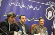 نشست خبری مدیران صنعت برق مازندران به روایت تصویر