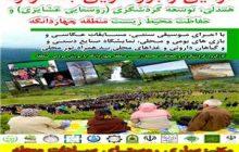 برگزاری بزرگترین جشنواره همدلی ،توسعه گردشگری و حفاظت محیط زیست در چهاردانگه