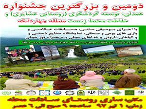 برگزاري بزرگترين جشنواره همدلي ،توسعه گردشگري و حفاظت محيط زيست در چهاردانگه