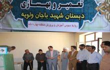 مراسم آغازین پروژه مهر درمنطقه چهاردانگه کلید خورد