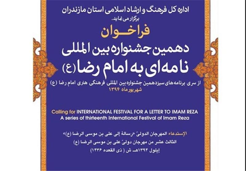 جشنواره بینالمللی نامهای به امام رضا(ع) برگزار میشود