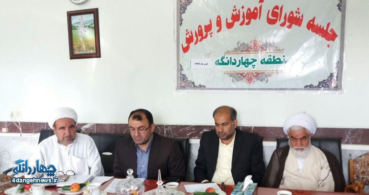 جلسه شورای آموزش و پرورش چهاردانگه در تیر ماه برگزار شد