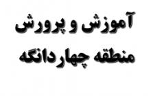 چهاردانگه رتبه دوم در استان مازندران و رتبه ۲۳ کشوری را از نظر کیفیت آموزشی به دست آورد