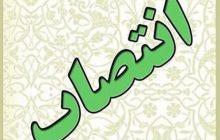 سرپرست دنشگاه آزاد اسلامی مازندران منصوب شد