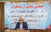 همایش تجلیل از فرهنگیان حائز رتبه های برتر کشوری و استانی در منطقه چهاردانگه برگزار شد
