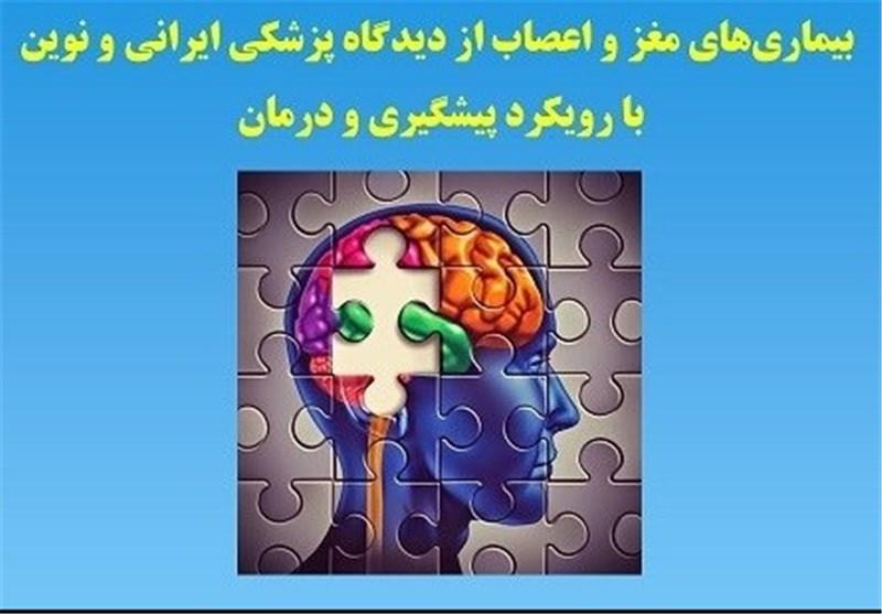 مازندران| بابل آماده میزبانی از جراحان مغز و اعصاب جهان است
