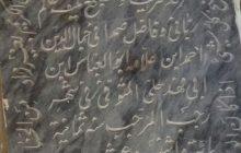 جمال الدین احمد ابن علامه ابوالعباس ابن ابی فهد حلی کیست؟