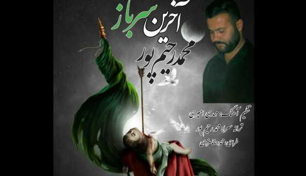 فایل صوتی: « آخرین سرباز » با صدای محمد رحیم پور مزدی