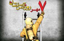 پیام شهردار و مدیر آتش نشانی و خدمات ایمنی کیاسر به مناسبت 7 مهر روز آتشنشان