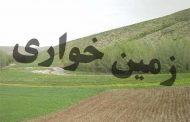 کشف 2 میلیاردی زمین خواری در مازندران