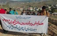 پیاده روی و کوهپیمایی دانش آموزان و فرهنگیان منطقه چهاردانگه برگزار شد