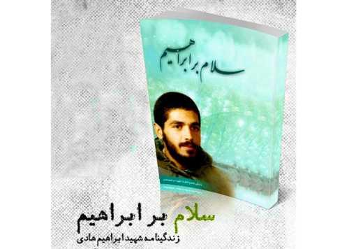 برگزاری مسابقه کتابخوانی « سلام بر ابراهیم » با محوریت زندگی شهید ابراهیم هادی