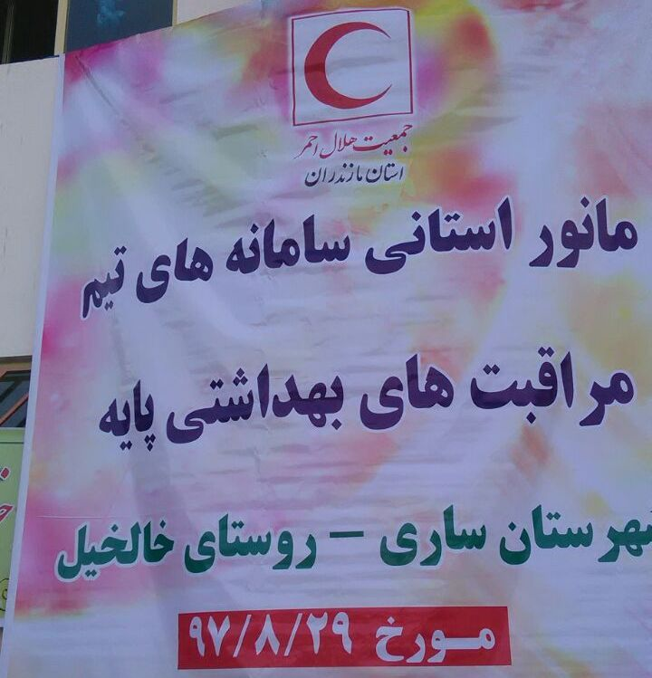 مانور استانی سامانه های تیم مراقبت های بهداشتی پایه  هلال احمر در چهاردانگه برگزار شد