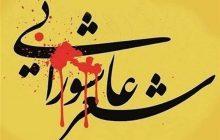 نخستین همایش فرهنگی و هنری اشکواره حسینی در مازندران برگزار شد