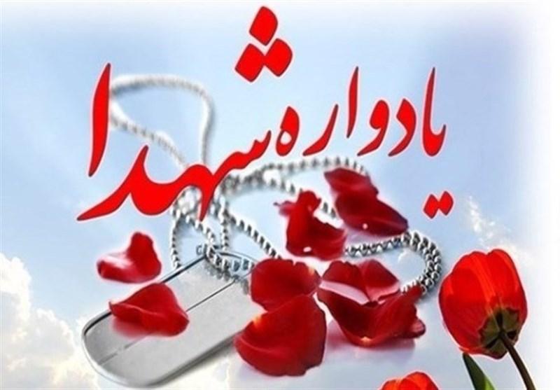 هفتمین یادواره شهدای شهرستان ساری در مشهد مقدس برگزار شد