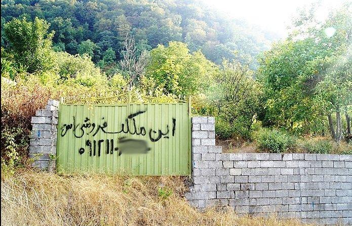 زمین فروشی در اغلب روستاهای مازندران