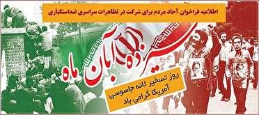 مسیر راهپیمایی روز 13 آبان، روز استکبار ستیزی در بخش چهاردانگه