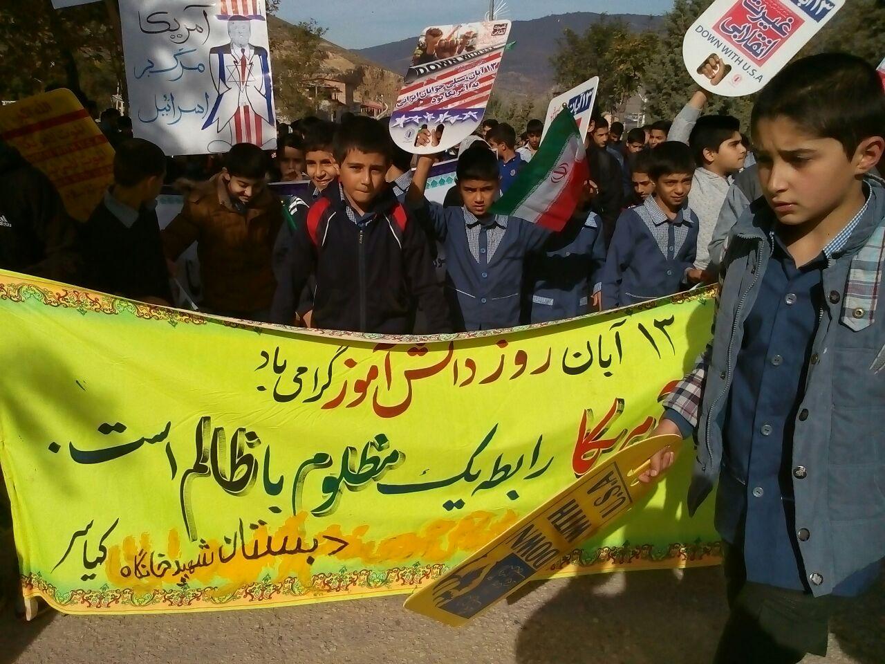 برگزاری راهپیمایی ۱۳ آبان در شهر کیاسر