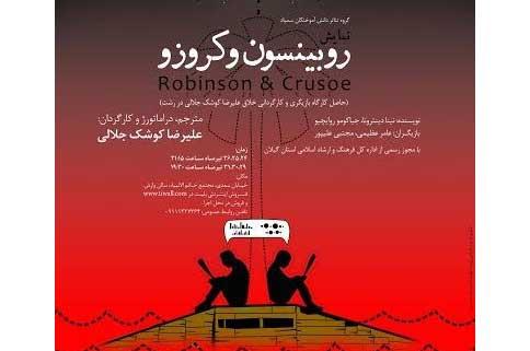توقف مشکوک اجراهای یک تئاتر با بازیگر چهاردانگه ای