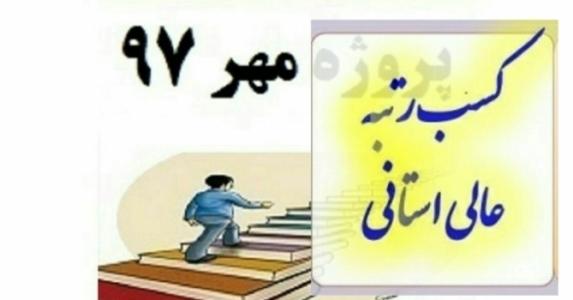 آموزش و پرورش منطقه چهاردانگه با نمره 98/53حائز رتبه عالی در پروژه مهر ۹۷ شد