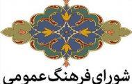 برپایی شورای فرهنگ عمومی مازندران گامی موثر در ترویج ارزشهای اسلامی و بومی مازندران است