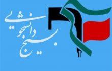 مازندران میزبان جشنواره هنری قفنوس بسیج دانشجویی شد